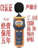 A8850噪声计 声级计 分贝计