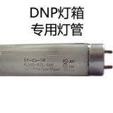 DNP灯箱专用灯管 DNP灯管 FL10D-EDL-56K灯管