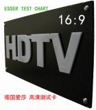 高清爱莎测试卡系列(三) Esser test charts