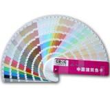 CBCC中国建筑色卡240种颜色 GSB16-1517.1-2002