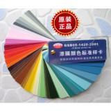 漆膜颜色标准样卡 油漆色卡 涂料色卡 喷漆色卡