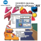SpectraMagic NX色彩数据软件