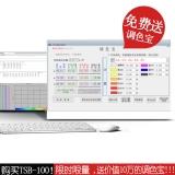 专业配色调色软件搭配TSB-100分光色差仪