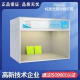 P60(6) TILO六光源 标准光源对色灯箱