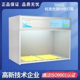 T60(5) TILO五光源 标准光源对色灯箱