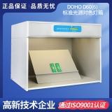 DOHO D60(6)标准光源对色灯箱
